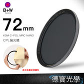 B+W XS-PRO 72mm MRC CPL   免運 高硬度奈米鍍膜超薄框 偏光鏡 捷新公司貨