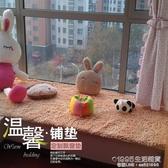 飄窗墊定做窗台墊飄窗墊地毯毛絨簡約現代榻榻米坐墊墊子可機洗 1995生活雜貨NMS