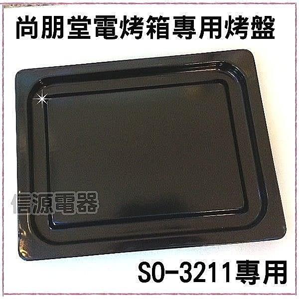 【新莊信源】【尚朋堂電烤箱-專用烤盤】SO-3211專用《SO-3211-1》*免運+線上刷