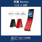 (全配+贈16GB記憶卡)奔騰 Benten F28/2.8吋螢幕/大字體/大音量/長輩機/折疊機【馬尼通訊】