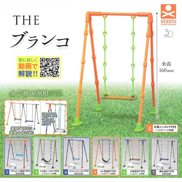 全套7款【日本正版】3D檔案系列 THE 鞦韆 扭蛋 轉蛋 迷你鞦韆 迷你盪鞦韆 場景玩具 - 712808