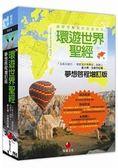 環遊世界聖經(夢想啟程增訂版)