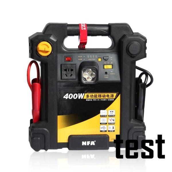 NFA紐福克斯多功能汽車應急啟動電源行動戶外打火搭電幫電啟動寶 MKS交換禮物