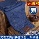 牛仔褲 寬鬆直筒大碼夏季超薄款商務休閒天...