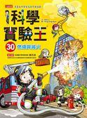 科學實驗王(30):燃燒與滅火