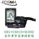 POSMA 自行車智慧車錶套組 DB1+CS012+SC002