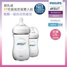 【PHILIPS AVENT】親乳感PP防脹氣奶瓶 260ml雙入組 奶嘴1月+(SCF693/23)