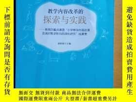 二手書博民逛書店罕見教學內容改革的探索與實踐——教育部重點課題,小學教學內容改革及其對