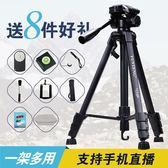 佳能三腳架 單眼相機便攜尼康支架700D750D200D 600D60D70D6D 80Digo多色小屋