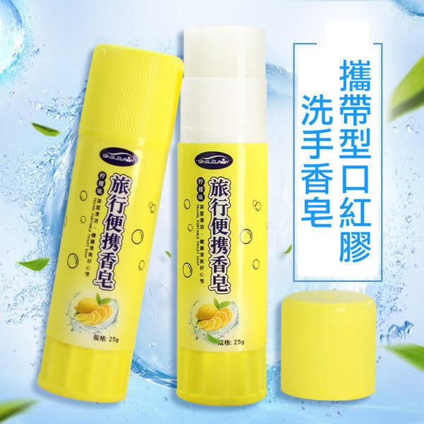 攜帶型口紅膠洗手香皂 洗手皂 BS7941 (購潮8)