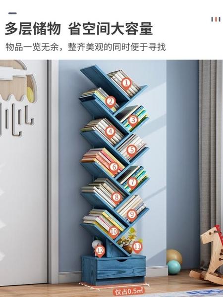 書架 簡易書架置物架落地簡約學生創意樹形客廳家用經濟型收納小型書柜免運快出