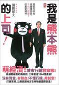 我是熊本熊的上司:提拔吉祥物做營業部長,勇於「打破盤子」的創新精神