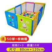 兒童遊戲帳棚 海洋球池圍欄 玩具兒童嬰兒遊戲圍欄 寶寶爬行墊 學步防護欄 安全柵欄
