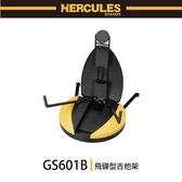 【非凡樂器】HERCULES / GS601B/飛碟型電吉他架/可收納於大多數的吉他前袋/公司貨保固