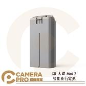 ◎相機專家◎ DJI 大疆 Mini 2 Mini SE 智能飛行電池 配件 原廠 電池 適用SE Mini2 公司貨