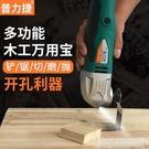 普力捷木工電動工具萬用寶多功能修邊機切割機修整機擺動電鏟套裝 DF 交換禮物