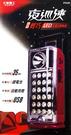 【現貨】夜巡俠24LED充電式緊急照明燈-紅/黃