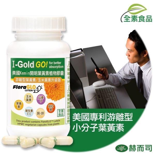 美國Kemin開明植物膠囊(含游離型葉黃素)90粒【赫而司】
