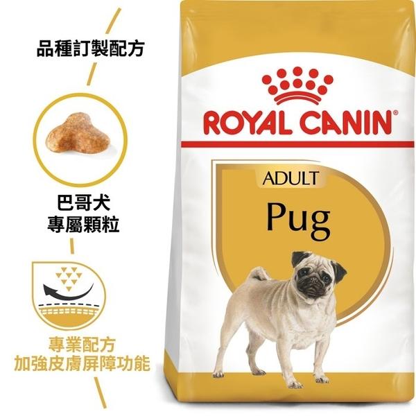 『寵喵樂旗艦店』法國皇家 PUGA巴戈成犬專用飼料(原PUG25)-3kg