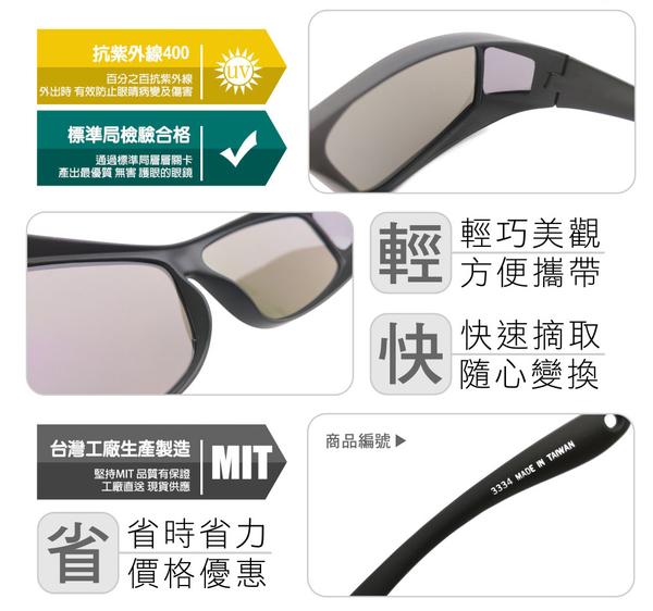 MIT偏光套鏡 近視 遠視 眼鏡族 免換眼鏡 免配鏡 套上馬上變墨鏡 【RG3334】