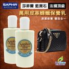 法國saphir莎菲爾萬用皮革蜂蠟保養乳...