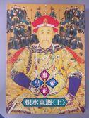 【書寶二手書T1/一般小說_IAC】雍正皇帝-恨水東逝(上)_二月河