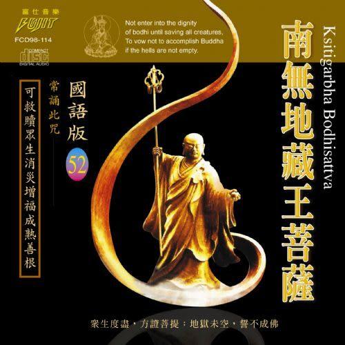 國語版 52 南無地藏王菩薩 CD (音樂影片購)
