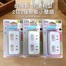 【珍昕】台灣製 2P便利型2切2座節能小壁插 顏色隨機(長約10cmx高約4cm)/壁插/節能