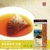 兩相宜【125K百茶文化園】南非國寶茶(焦糖)22入/包