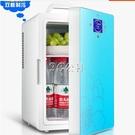車載冰箱 小型冰柜最小的保鮮電冰箱冷凍迷你醫用冷藏冷凍箱車載220v 3c公社 YYP