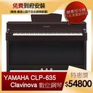 【敦煌樂器】YAMAHA CLP-635 R 88鍵標準數位電鋼琴 深玫瑰木款【贈節能風扇】
