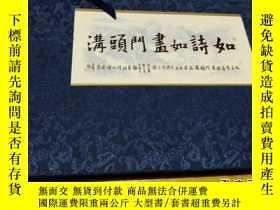 二手書博民逛書店罕見如詩如畫門頭溝16186 陳志強 中共北京市門頭溝區委宣傳部