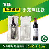 [包旺WiAIR] 包裝用 氣柱袋 空氣袋 (每張尺寸 24x41.5 cm) 葡萄酒 梅子醋 XO醬 瓶罐類商品適用