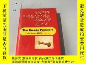 二手書博民逛書店韓文原版:The罕見Eureka Principle (당 신