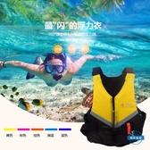 救生衣戶外男女浮潛水成人救生衣馬甲加厚船用釣魚便攜夏季腰帶式