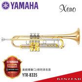 【金聲樂器】YAMAHA YTR-8335 Xeno系列高階小號 黃銅揚聲口 透明漆表面 (YTR 8335)