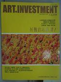 【書寶二手書T4/雜誌期刊_ZAJ】典藏投資_36期_好難的希臘課等