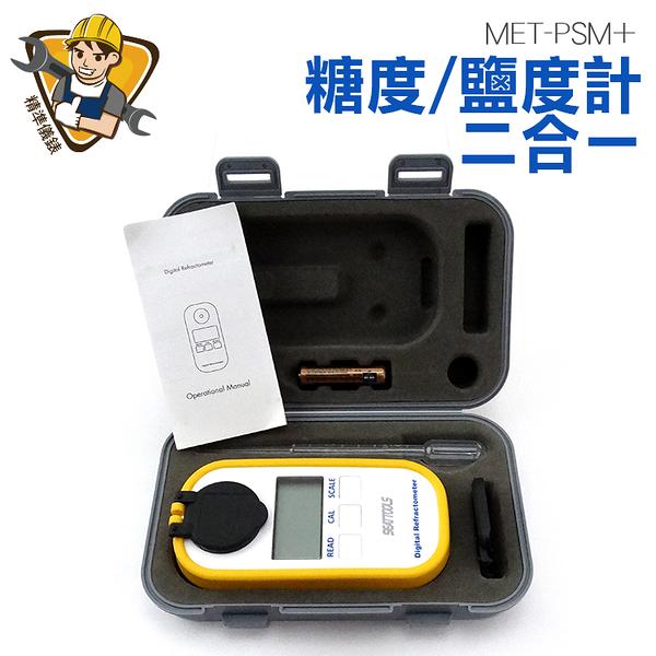 《精準儀錶旗艦店》數位式糖度計 糖度鹽度兩用 食品 飲料 精准量測 操作簡單 MET-PSM+