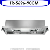 莊頭北【TR-5696SXL】90公分全隱藏式(與TR-5696同款)排油煙機(含標準安裝)