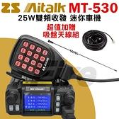 【贈吸盤天線】 ZS Aitalk MT-530 MT530 25W 雙頻 小車機 大螢幕 MT-520新版