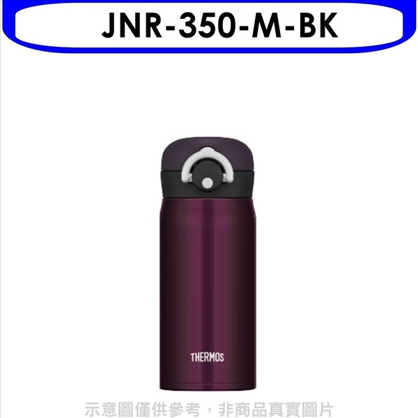 《結帳打8折》膳魔師【JNR-350-M-BK】350cc輕巧便保溫杯保溫瓶BK午夜黑