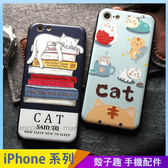 卡通貓咪浮雕殼 iPhone iX i7 i8 i6 i6s plus 手機殼 慵懶喵星人 全包邊軟殼 保護殼保護套 防摔殼