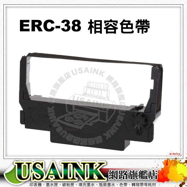 USAINK~EPSON RC30/ERC34/ERC38/ERC-38 相容色帶  發票機/收銀機色帶 TM-V200/TM-V300/TM-V375/TM-V200/TM-V300/TM-V375