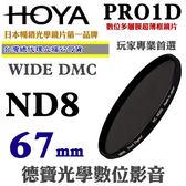 [刷卡零利率] HOYA PRO1D DMC ND8 67mm  減光鏡 3格減光 總代理公司貨 風景攝影必備 德寶光學 免運