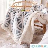 毛毯雙層加厚冬季保暖珊瑚絨毯子法蘭絨墊床單[千尋之旅]