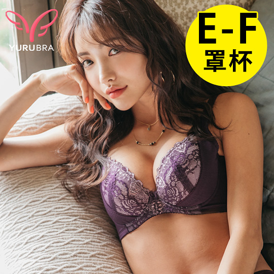【玉如內衣】璀璨凡爾賽內衣。E.F罩 包覆 低脊心 托高 撫平背肉 台灣製 ※0561紫