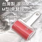 【珍昕】台灣製 滾滾樂M型(免替換)(約11.5x18x6.5cm)/黏器具/除塵滾輪