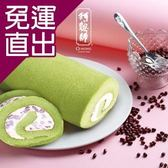 阿聰師. 預購-抹茶紅豆捲500g/條【免運直出】