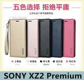 SONY XZ2 Premium 側翻皮套 隱形磁扣 掛繩 插卡 支架 鈔票夾 防水 手機皮套 手機殼 皮套