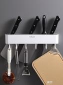 刀架家用廚房用品多功能壁掛式刀座菜板置物架免打孔菜刀具收納架ATF